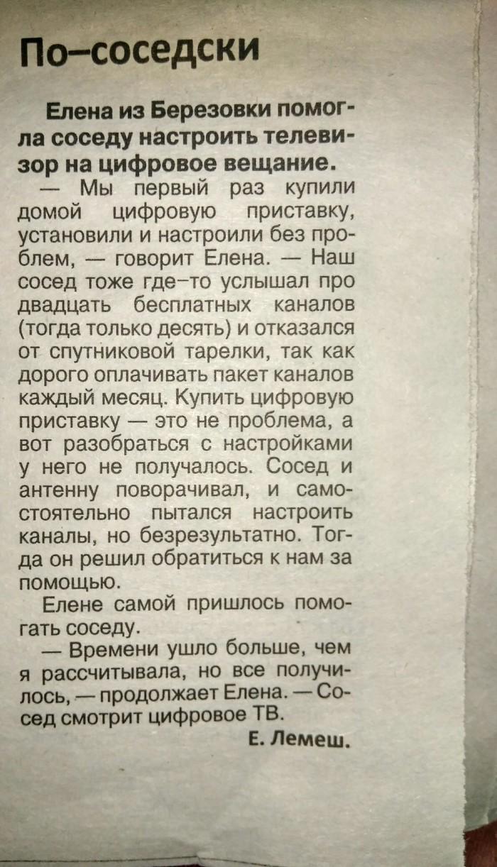 """""""Веселая"""" сельская жизнь Село, Пресса, Новости, Цифровое телевидение, Соседи"""