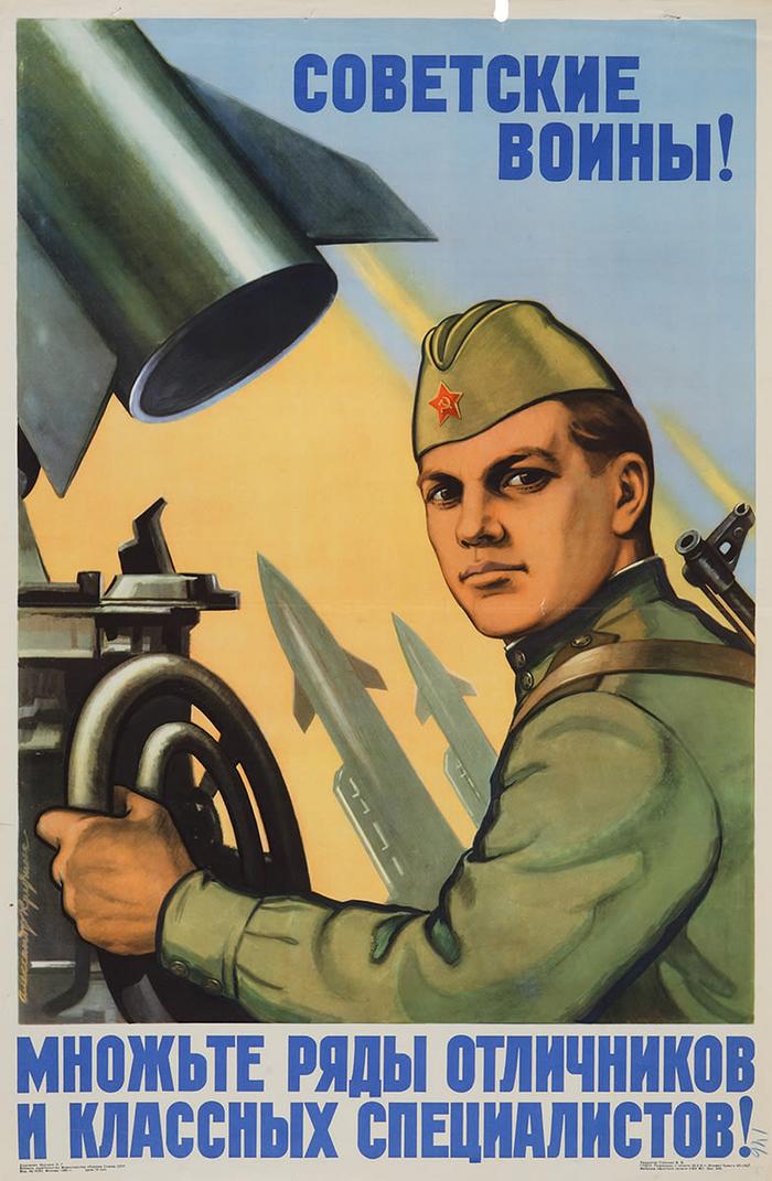 """""""Советские воины!..."""", СССР, 1961 год. Плакат, СССР, Армия, Защита, Служба, Долг, 23 февраля, Праздники"""