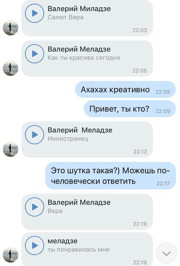Оригинально Twitter, Знакомство в Интернете, Меладзе, Скриншот, Длиннопост