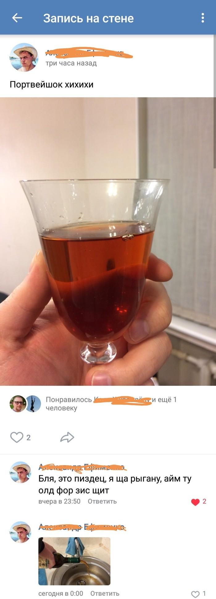 Один вечер из жизни друга Портвейн, Ностальгия, Алкоголизм, Длиннопост