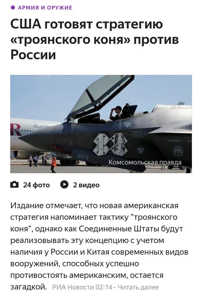 Троянский конь Новости, Вооружение, Мысли, Политика