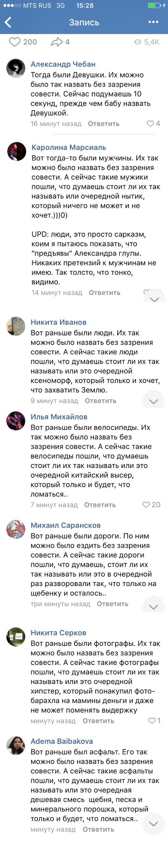 Вот раньше были..... Вконтакте, Комментарии, Длиннопост, Скриншот