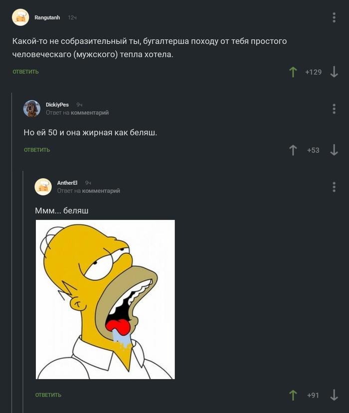 Беляш Беляш, Скриншот, Комментарии на Пикабу
