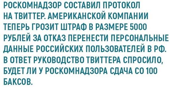 Роскомнадзор и Твиттер Картинка с текстом, Роскомнадзор, Сдача
