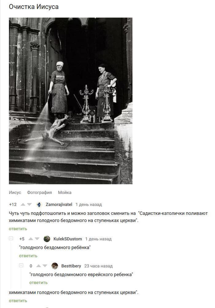 Темнее черного Репост, Комментарии, Комментарии на Пикабу, Скриншот
