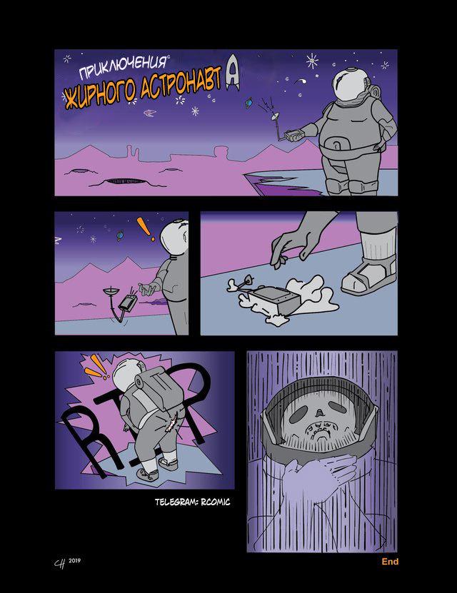 Жирный Астронавт