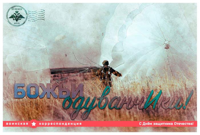 Минобороны поздравило с 23 февраля подписчиков в соцсетях креативными открытками Открытка, 23 февраля, Праздничный вариант, С праздником, Длиннопост, Минобороны, Поздравление