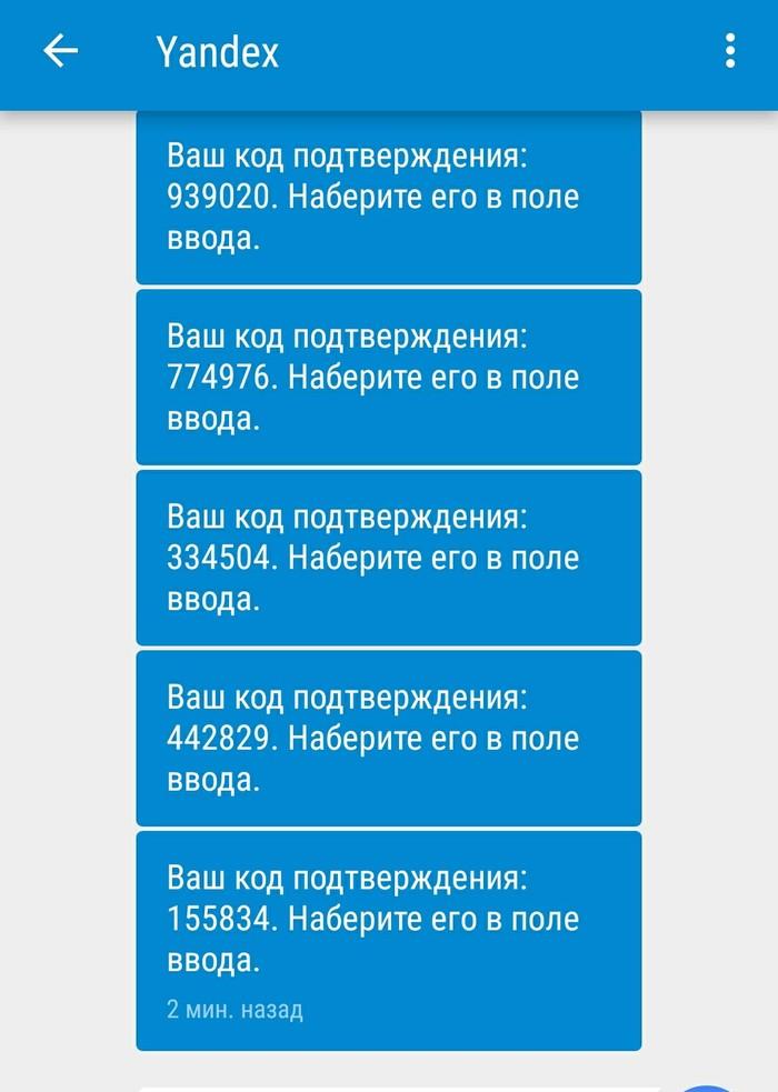 Что происходит? Пробуют взломать? Взлом, Яндекс, Рамблер, Такси, Помощь, Длиннопост