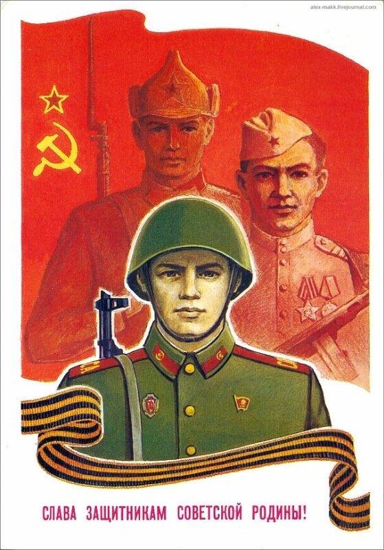 Советские открытки с 23 февраля 23 февраля, Открытка, С праздником, Подборка, Сделано в СССР, Длиннопост