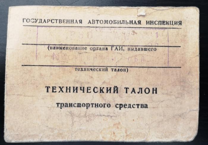 Технический талон автомобиля Запорожец, Заз-968, Авто
