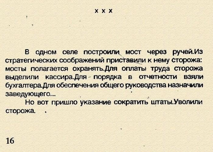 Эффективный менеджмент #100yearschallenge Менеджмент, СССР, Анекдот, История, 10yearschallenge