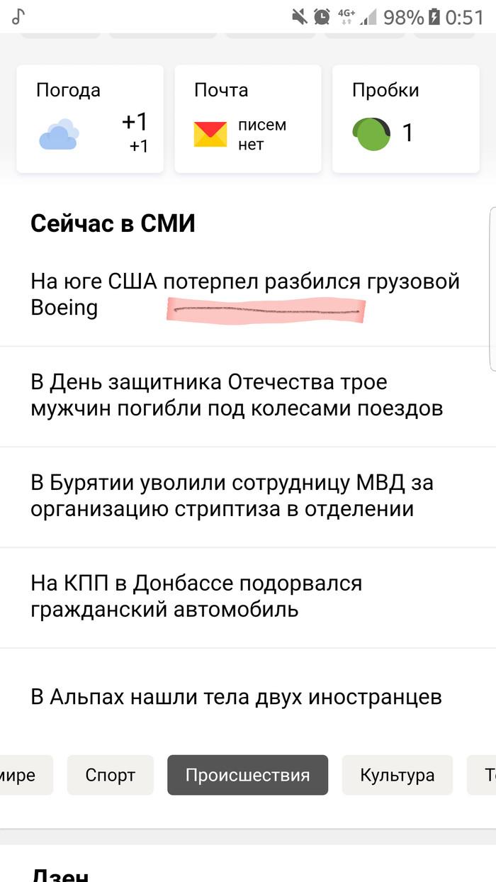 Что что он потерпел? Новости, Яндекс, Ошибка, Потерпел