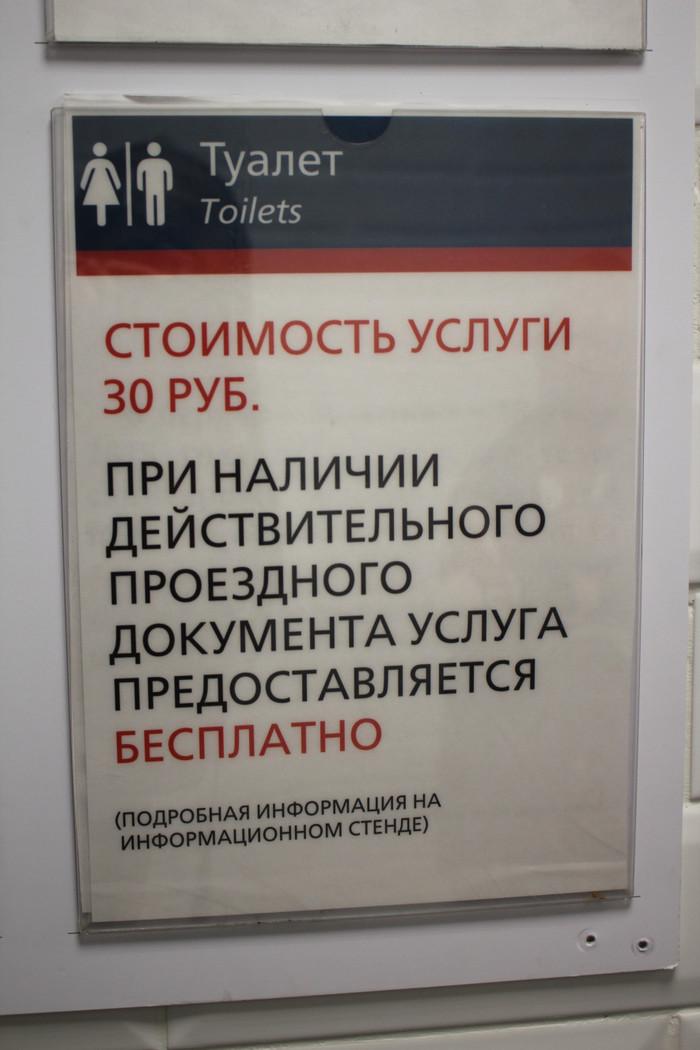 Начальник туалета Командировка, Прижало, Деньги, Длиннопост