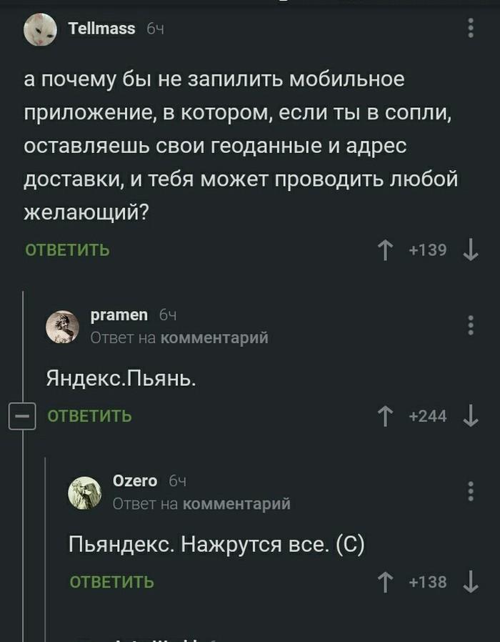 Новый сервис. Скриншот, Комментарии на Пикабу, Яндекс