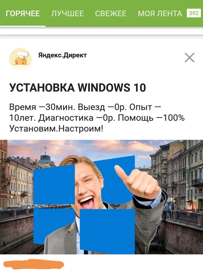 Опыт работы Опыт работы, Яндекс Директ, Длиннопост