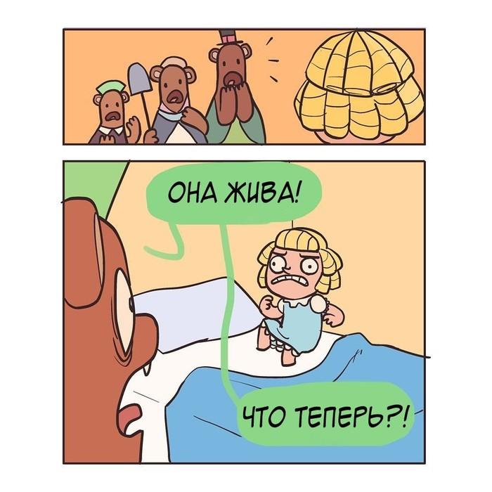 Сложная ситуация Mercworks, Комиксы, Сказка, Маша и медведи, Реальность, Длиннопост, Перевел сам