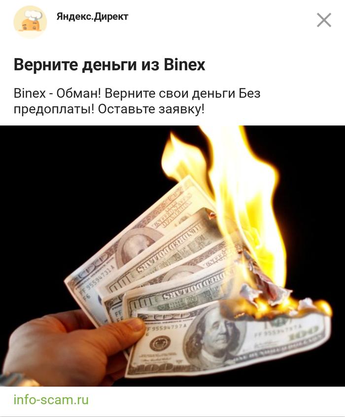 Это какой-то новый уровень дна. Реклама, Яндекс Директ