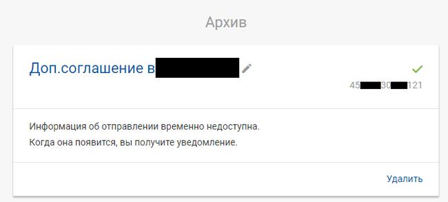 Почта России. Ну как же так? Почта России, Отслеживание посылок, Длиннопост