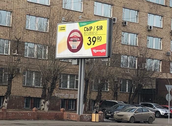 К универсиаде готовы Универсиада, Красноярск, Рекламный щит, Сыр