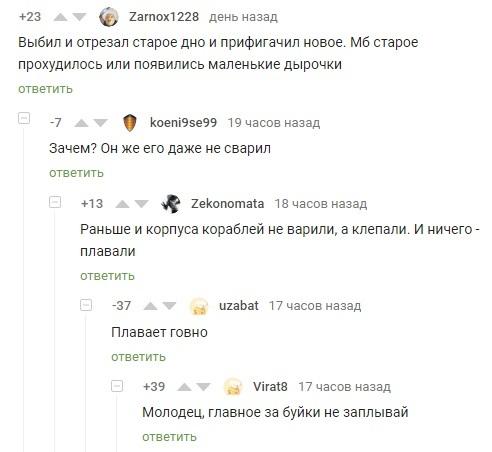 Про дно Скриншот, Комментарии, Дно, Комментарии на Пикабу