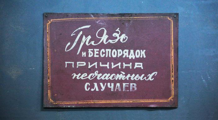 Если кто не знал Табличка, Чистота и порядок, Каллиграфия