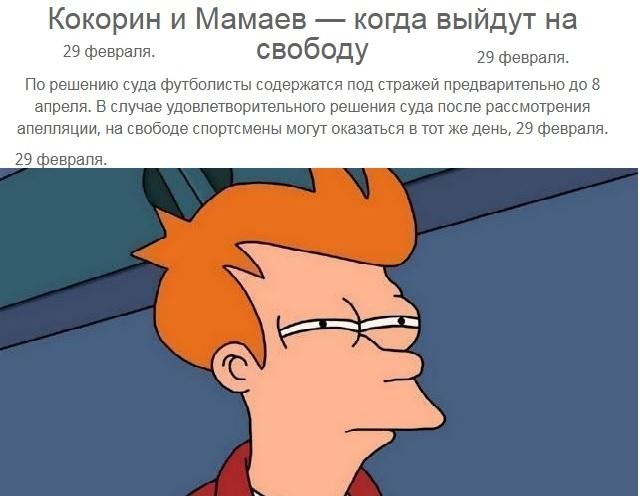 29 февраля говорите Кокорин и Мамаев, Суд, Четподазрительна