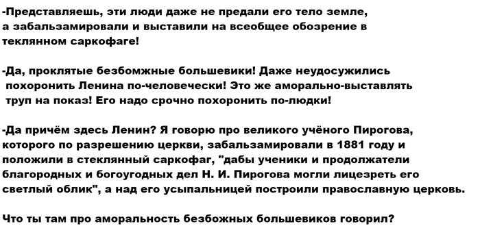 Аморальные большевики Ленин, Мавзолей, Пирогов, Ученые, Православие, Мораль, Коммунизм, Захоронение