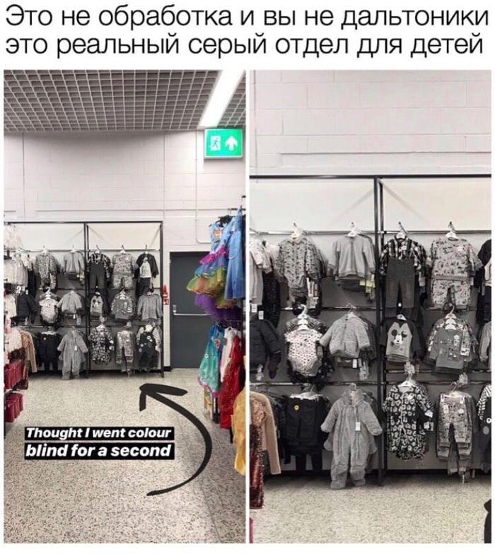 Яркое детство Одежда, Магазин, Фотография, Текст, Серость