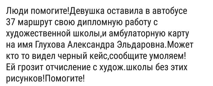 Нужна помощь! [Найдено] Помогите найти, Тольятти, Без рейтинга, Помощь