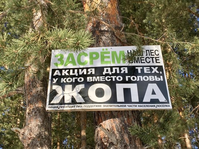 Засрём наш лес вместе