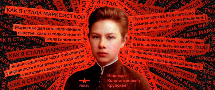 Надежда Крупская. Как я стала марксисткой Политика, Крупская, Революция, Коммунизм, Марксизм, Социализм, Плакат, Капитал, Длиннопост