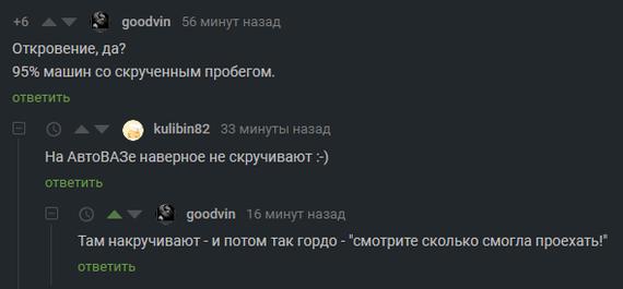 Пробег Автоваз, Пробег, Комментарии на Пикабу, Скриншот