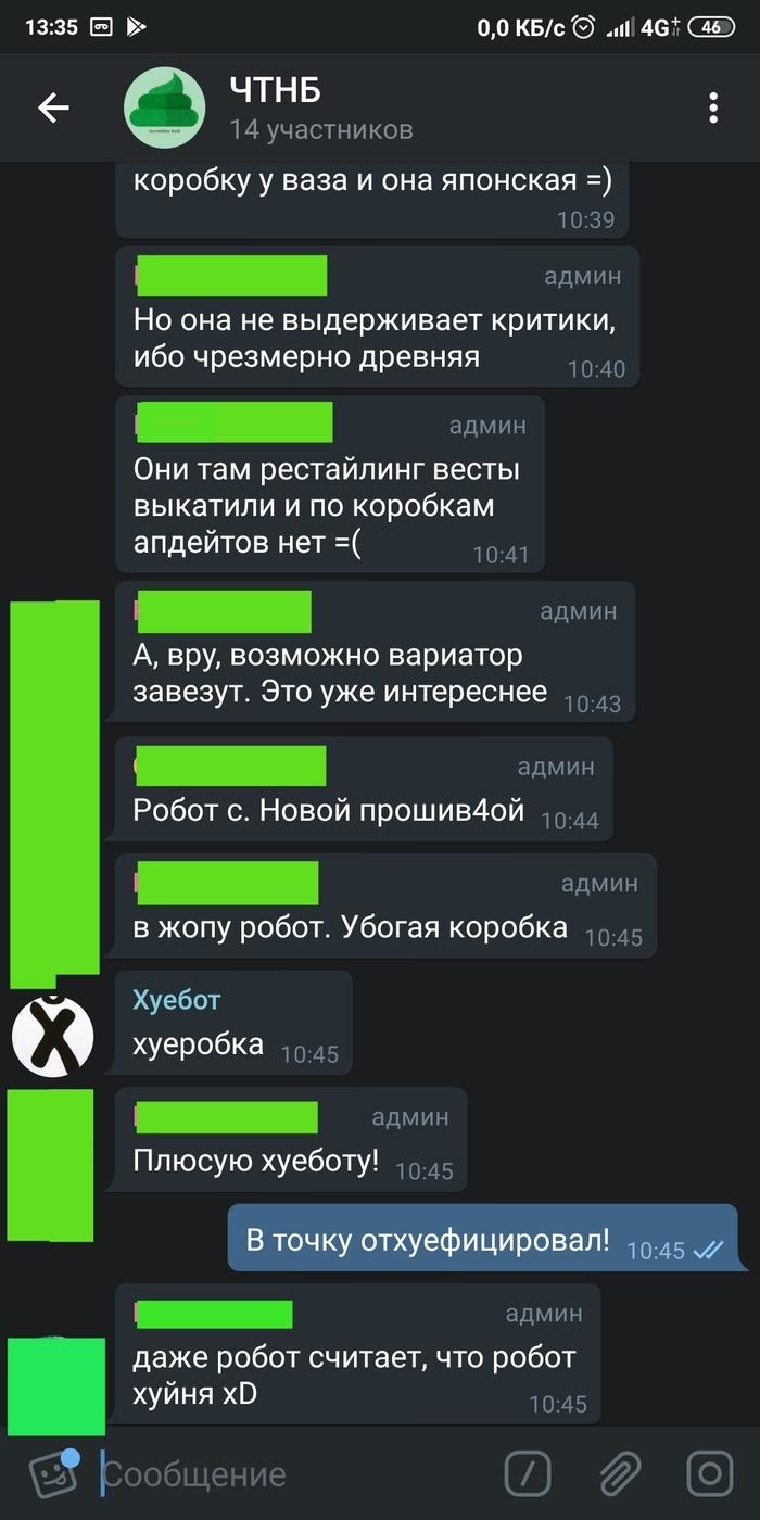 Даже бот знает, что место проклятое. Мат, Telegram, Бот, Российский автопром, Автоваз, Чат, Длиннопост
