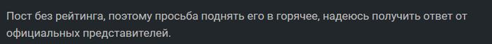 Тот неловкий момент... Скриншот, Пикабушники, Официальный представитель