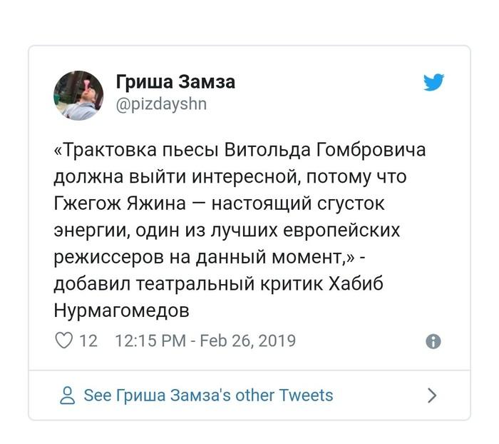 Критик всея культуры Хабиб Нурмагомедов, Юмор, Длиннопост, Скриншот
