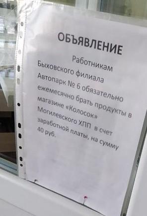 Добровольно-принудительно Объявление, Беларусь, Обязательства