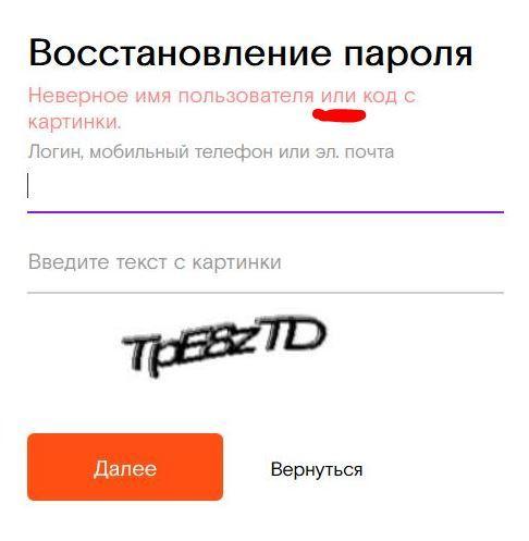 Ростелеком Ростелеком, Сайт, Навязывание услуг, Длиннопост