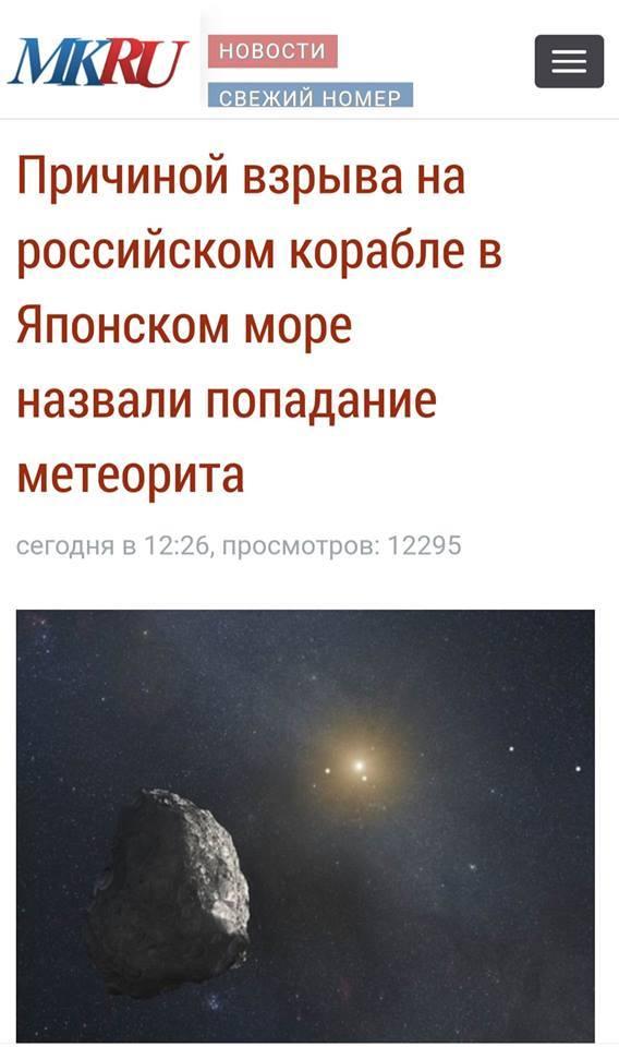 Предупреждающий выстрел и стандартная галактическая неделя на ответ Метеорит, Марсианка гадит, Корабль