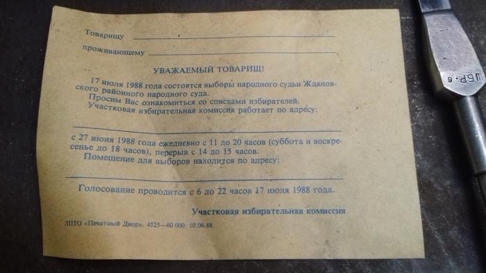 Демократия в СССР Демократия, СССР, Судья