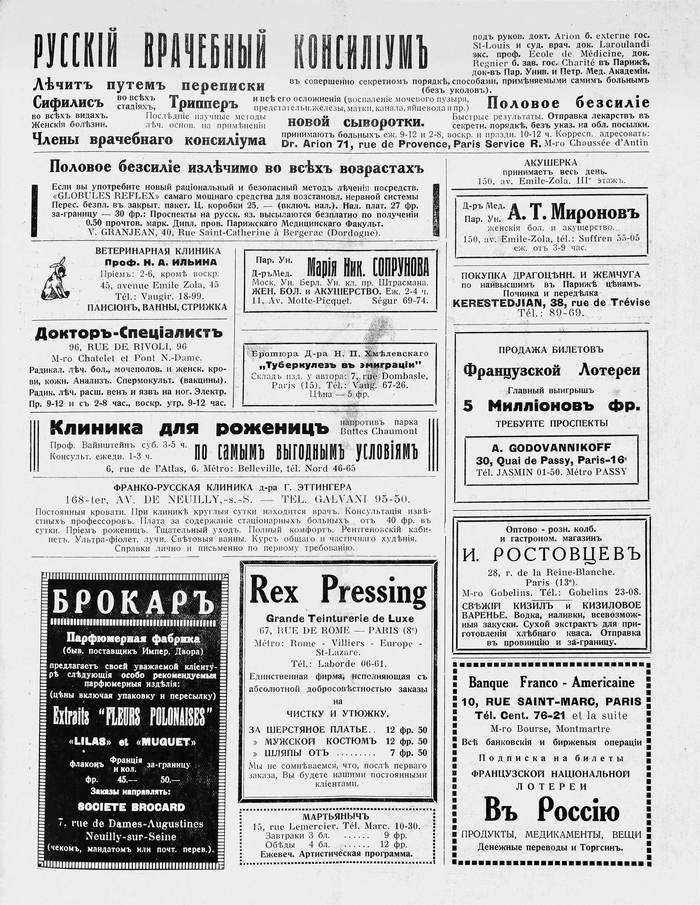 Из эмигрантской прессы 30-х годов.Лечение путем переписки Вырезки из журналов, Тяжелая жизнь эмигранта, Длиннопост