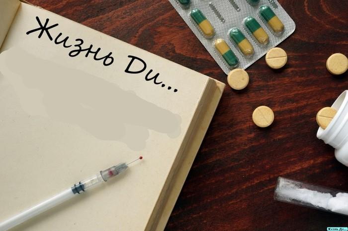 Жизнь Ди... Сахарный диабет, Личный опыт, Рассказ, Жизнь с диабетом