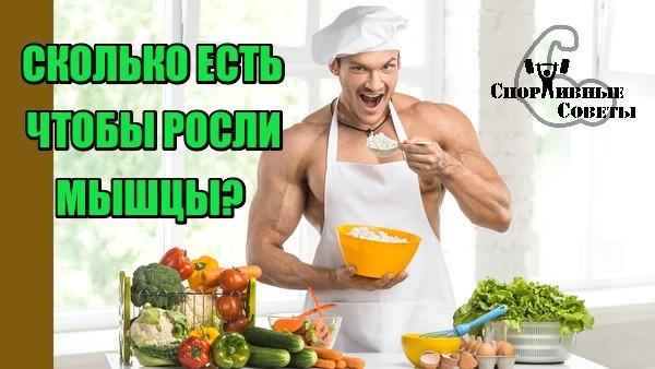 Сколько есть чтобы мышцы росли? Спорт, Тренер, Спортивные советы, Еда, Питание, Мышцы, Исследование, Диета, Длиннопост