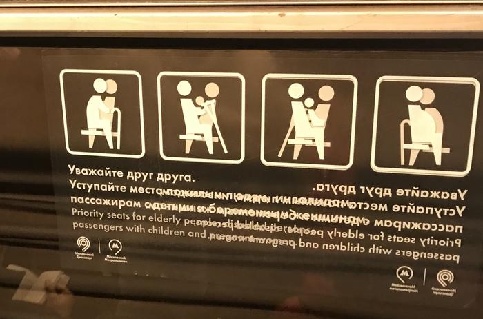 Камасутра в метро