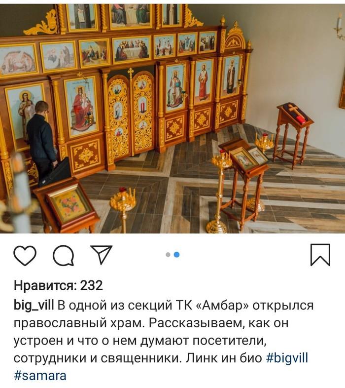 Храм в ТЦ Тц, Храм, РПЦ, Длиннопост