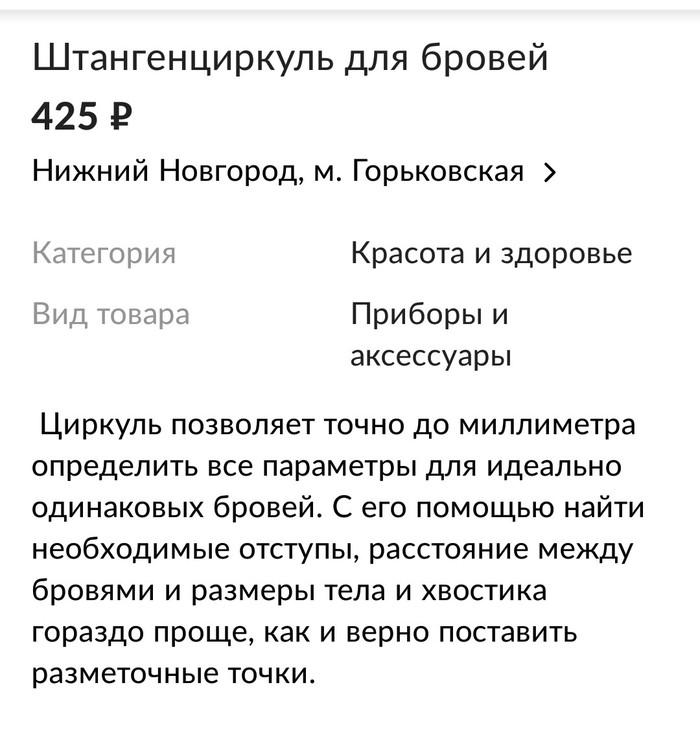 Штангенциркуль для бровей Штангенциркуль, Брови, Авито