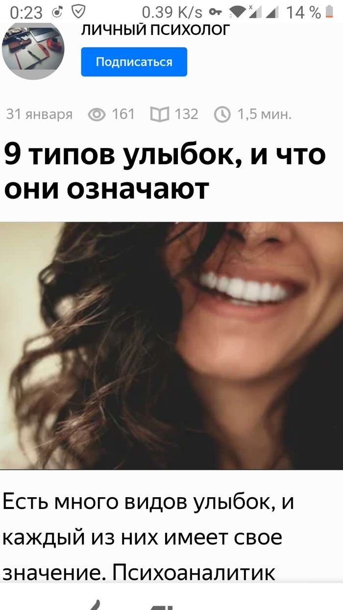 9 типов улыбок по современной психологии?! Или читай не вникая в смысл... Юмор, Интернет, Длиннопост