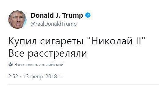 Трамп шутит