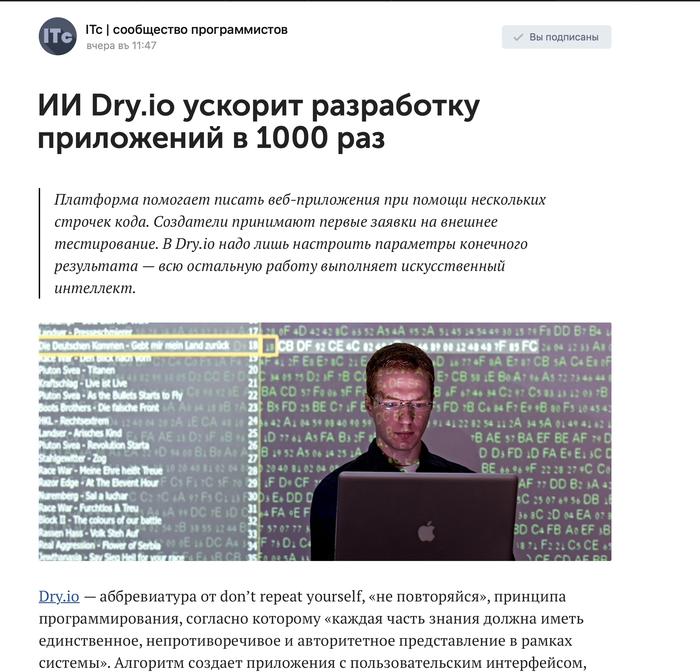 Правый программист Провал, Скриншот, Программист
