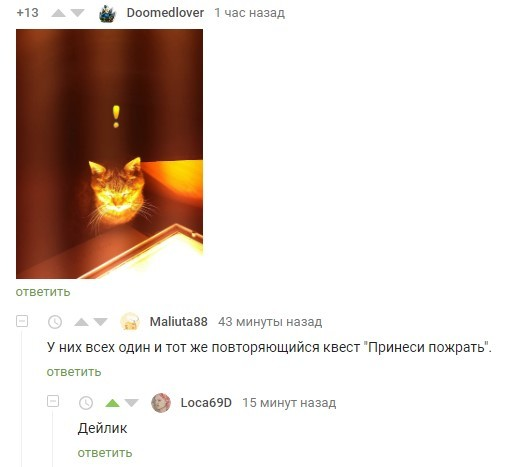Дейлик Кот, Комментарии на Пикабу, Скриншот