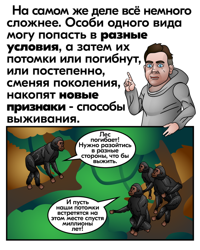 Ветви эволюции Комиксы, Веб-Комикс, Наука, Биология, Антропология, Антропогенез, Эволюция, Анахорет, Длиннопост